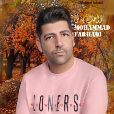 دانلود آهنگ محمد فرهادی به نام راحت باش