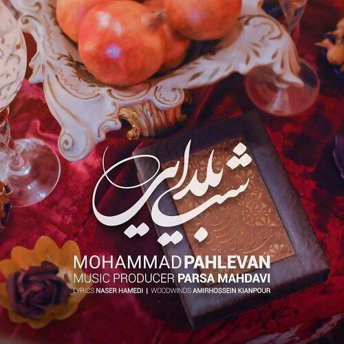 دانلود آهنگ جدید محمد پهلوان به نام شب یلدایی
