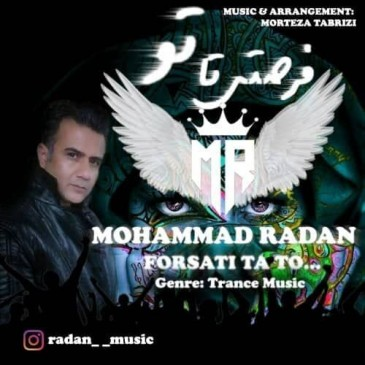 دانلود آهنگ جدید محمد رادان به نام فرصتی تا تو