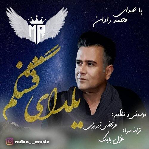 دانلود آهنگ جدید محمد رادان به نام یلدای قشنگم