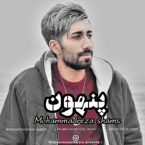 دانلود آهنگ جدید محمد رضا شمس به نام پنهون