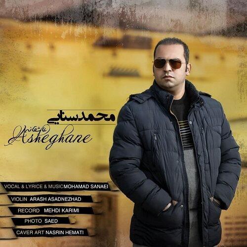 دانلود آهنگ جدید محمد سنایی به نام عاشقانه