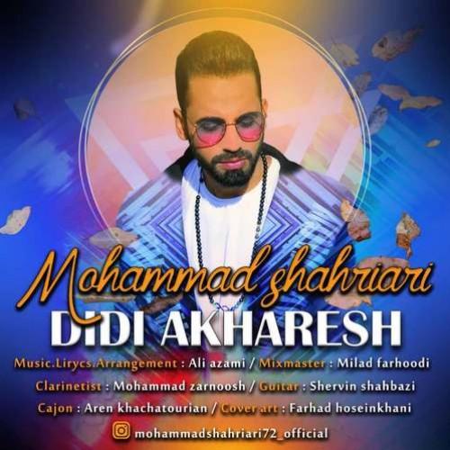 دانلود آهنگ جدید محمد شهریاری به نام دیدی آخرش