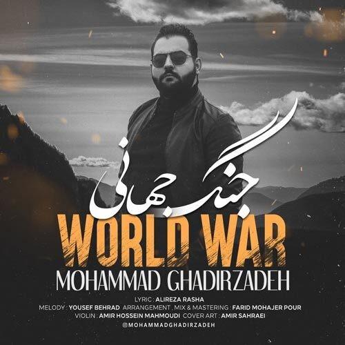 دانلود آهنگ محمد قدیرزاده به نام جنگ جهانى