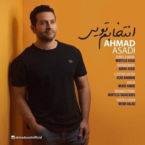 دانلود آهنگ جدید احمد اسدی به نام انتخابم تویی