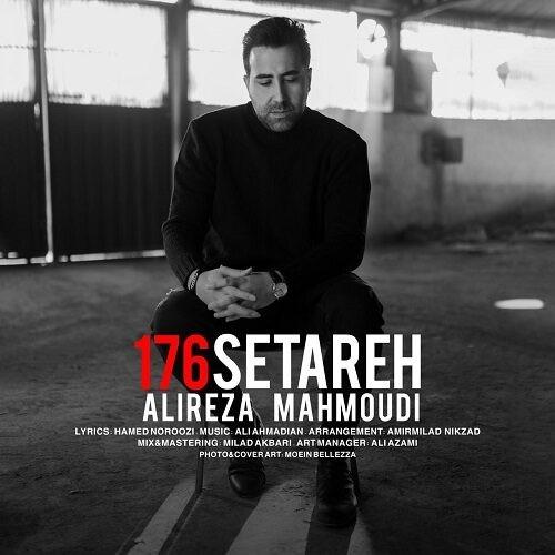 دانلود آهنگ جدید علیرضا محمودی به نام ۱۷۶ ستاره