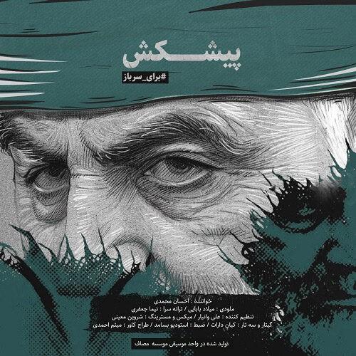 دانلود آهنگ جدید احسان محمدی به نام پیشکش