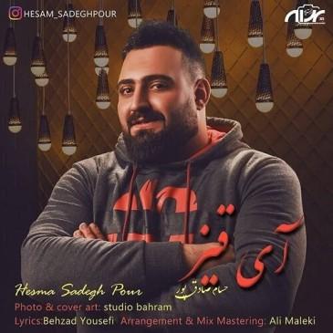 دانلود آهنگ جدید حسام صادق پور به نام آی قیز