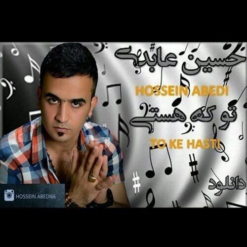 دانلود آهنگ جدید حسین عابدی به نام تو که هستی