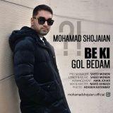 دانلود آهنگ جدید محمد شجاعیان به نام به کی گل بدم