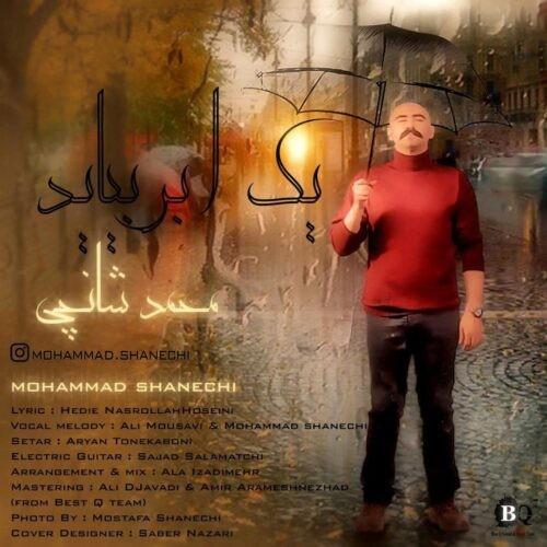 دانلود آهنگ جدید محمد شانچی به نام یک ابر بیاید