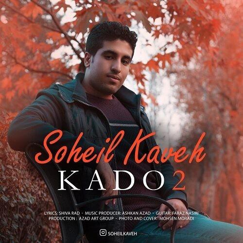 دانلود آهنگ جدید سهیل کاوه به نام کادو ۲