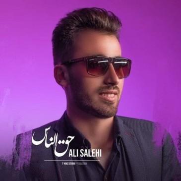 دانلود آهنگ علی صالحی به نام حق الناس
