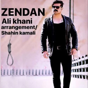 دانلود آهنگ علی خانی به نام زندان