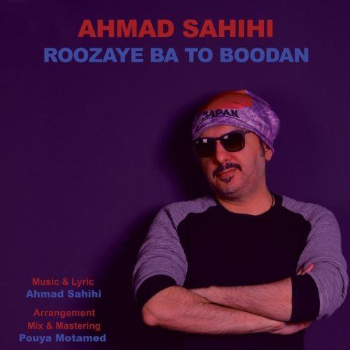 دانلود آهنگ احمد صحیحی به نام روزای با تو بودن