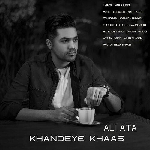 دانلود آهنگ جدید علی عطا به نام خنده ی خاص
