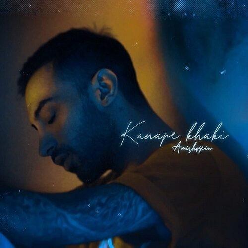 دانلود آهنگ جدید امیر حسین به نام کاناپه خاکی