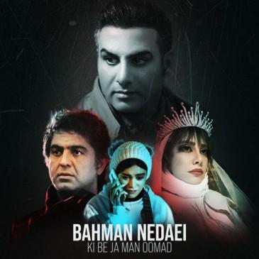 دانلود ویدیو بهمن ندایی به نام کی به جا من اومد