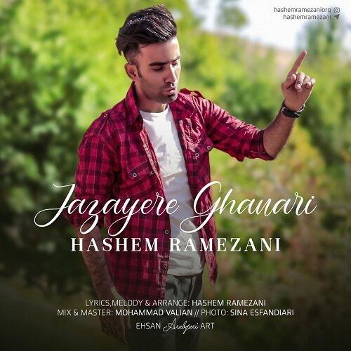 دانلود آهنگ جدید هاشم رمضانی به نام جزایر قناری
