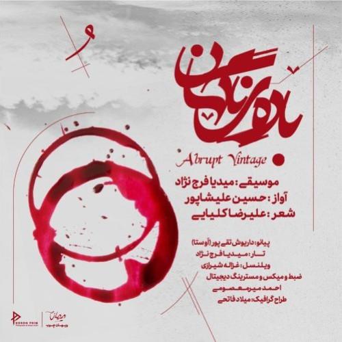 دانلود آهنگ حسین علیشاپور به نام باده ی ناگهان