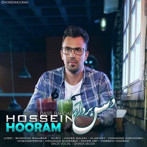 دانلود آهنگ جدید حسین هورام به نام دس بردار