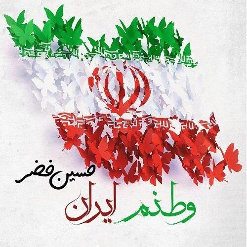 دانلود آهنگ جدید حسین خضر به نام وطنم ایران