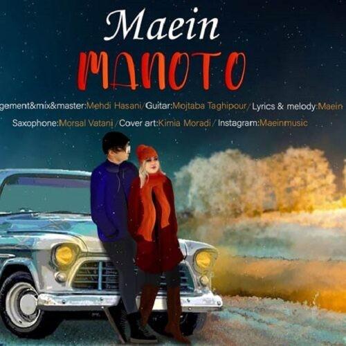 دانلود آهنگ جدید ماعین به نام منوتو