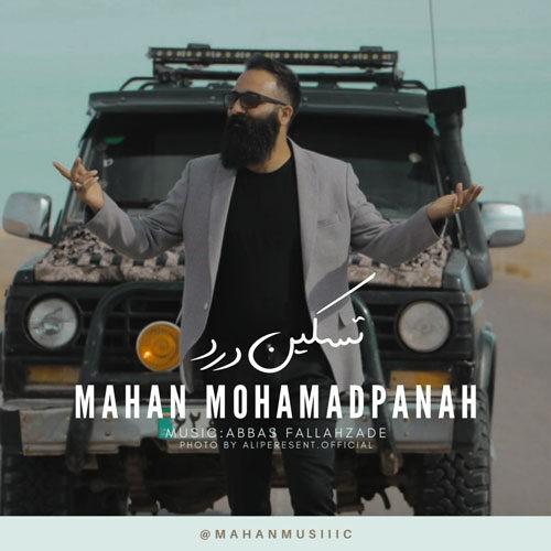 دانلود آهنگ ماهان محمد پناه به نام تسکین درد