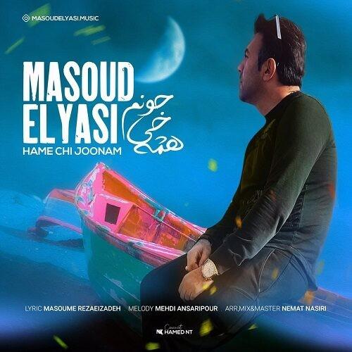 دانلود آهنگ جدید مسعود الیاسی به نام همه چی جونم
