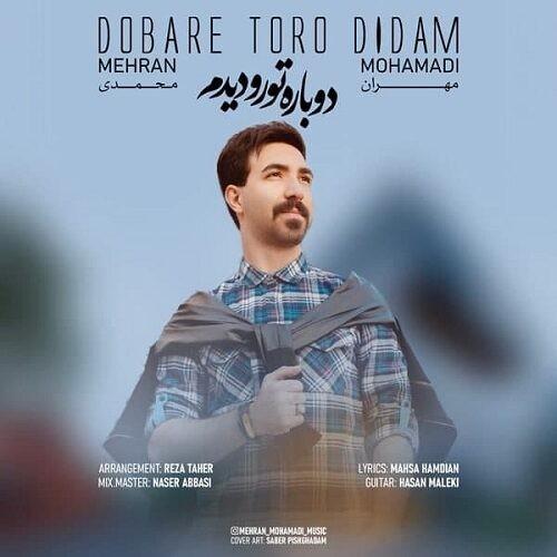 دانلود آهنگ جدید مهران محمدی به نام دوباره تورو دیدم