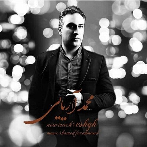 دانلود آهنگ جدید محمد آریایی به نام عشق