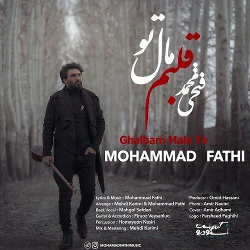 دانلود آهنگ جدید محمد فتحی به نام قلبم مال تو