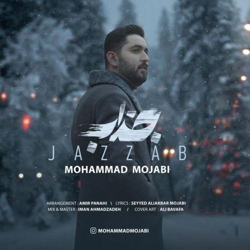 دانلود آهنگ محمد مجابی به نام جذاب