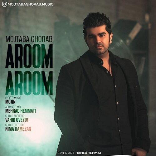 دانلود آهنگ جدید مجتبی غراب به نام آروم آروم