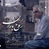 دانلود آهنگ جدید نوید نوروزی به نام روح باران