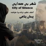 دانلود آهنگ پیمان پناهی به نام شهر بی صدایی