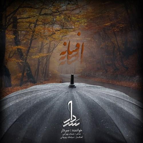 دانلود آهنگ جدید سردار به نام افسانه