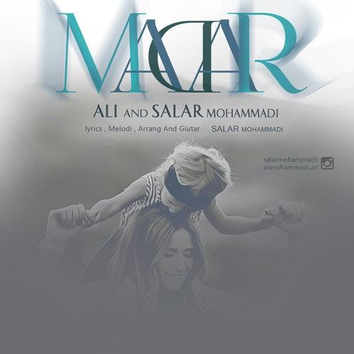 دانلود آهنگ سالار و علی محمدی به نام مادر