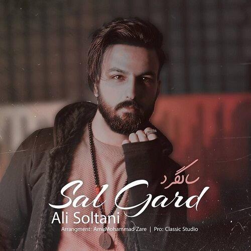 دانلود آهنگ علی سلطانی به نام سالگرد