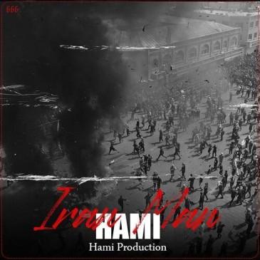 دانلود آهنگ جدید حامی به نام ایران من