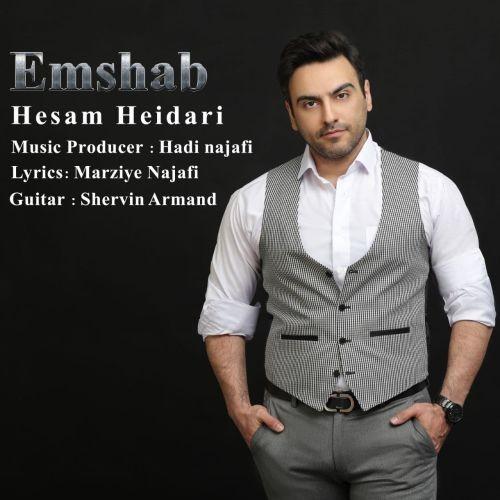 دانلود آهنگ حسام حیدری به نام امشب