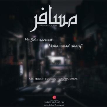 دانلود آلبوم حسین صوکوت و محمد شریفی به نام مسافر