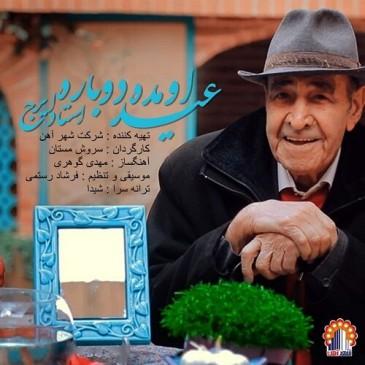 دانلود ویدیو ایرج خواجه امیری به نام عید اومده دوباره