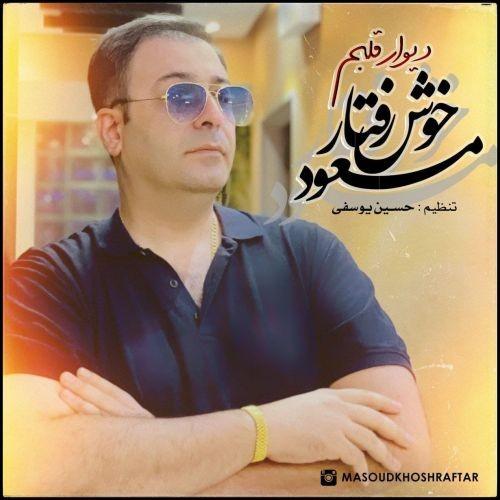 دانلود آهنگ مسعود خوش رفتار به نام دیوار قلبم