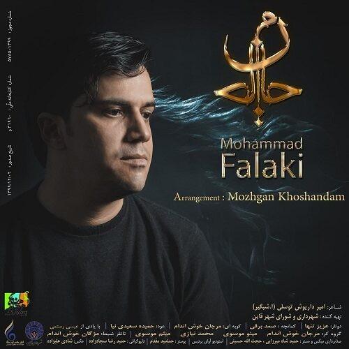 دانلود آهنگ جدید محمد فلکی به نام جام جان