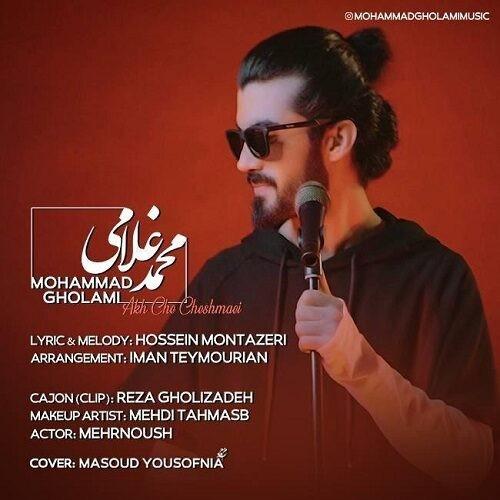 دانلود آهنگ محمد غلامی به نام آخ چه چشمایی