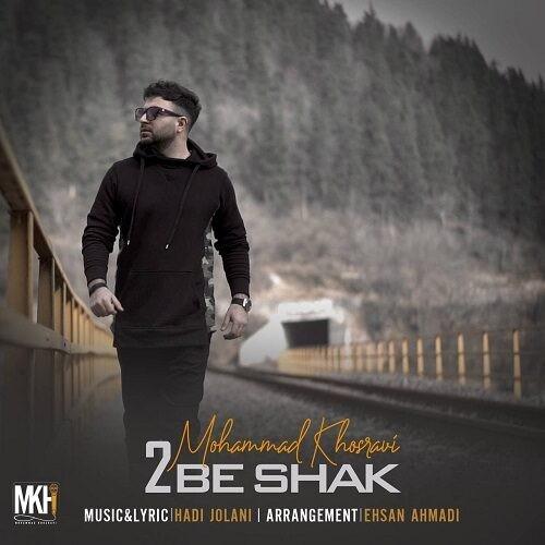 دانلود آهنگ جدید محمد خسروی به نام دو به شک
