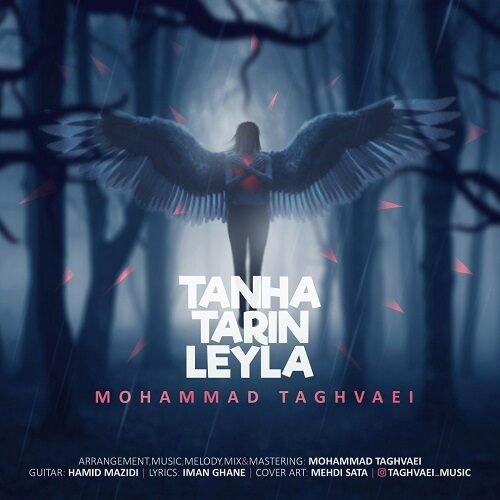 دانلود آهنگ محمد تقوایی به نام تنهاترین لیلا