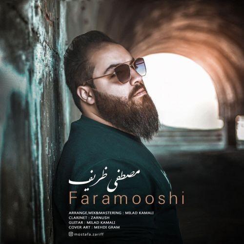 دانلود آهنگ مصطفی ظریف به نام فراموشی