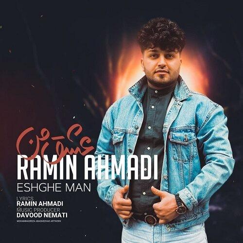 دانلود آهنگ رامین احمدی به نام عشق من